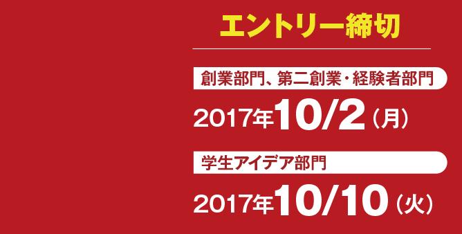 事業化支援最大300万円!!